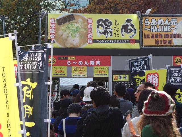福岡ラーメンショー2014(第二幕)店23
