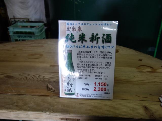 大賀酒造 2015年 春の酒蔵開き試飲2