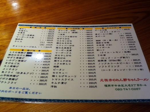元祖赤のれん 節ちゃんラーメン3
