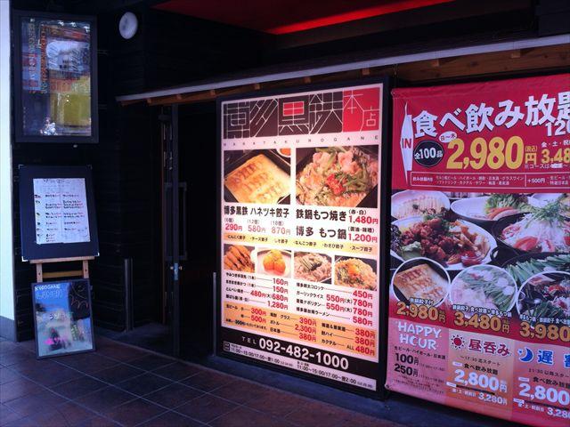 博多黒鉄本店2