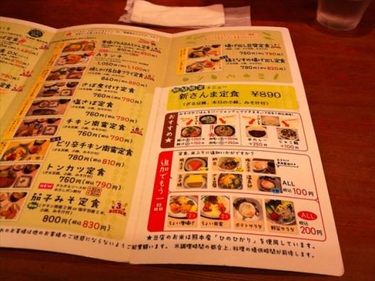 わっぱ定食堂3