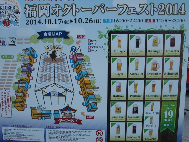 福岡オクトーバーフェスト2014-3