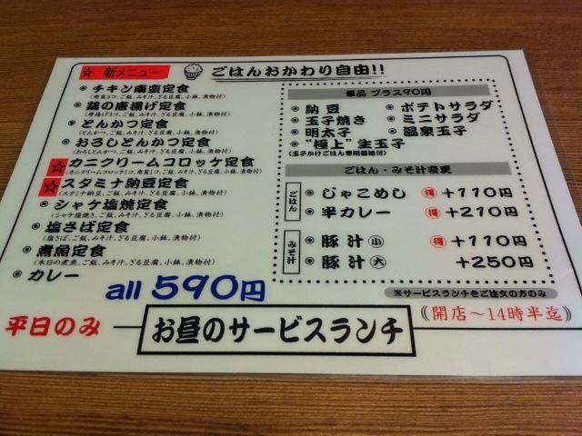 天神 わっぱ定食堂5