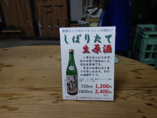 大賀酒造 2015年 春の酒蔵開き試飲3