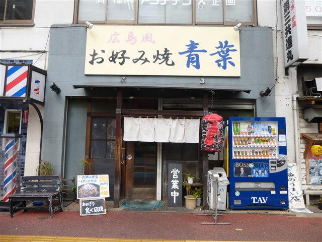 広島風 お好み焼 青葉1