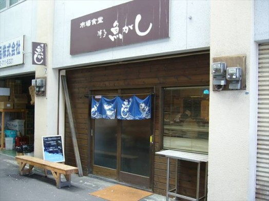 市場食堂 博多 魚がし(その2)1