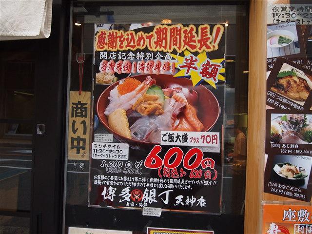 博多銀丁 天神店3