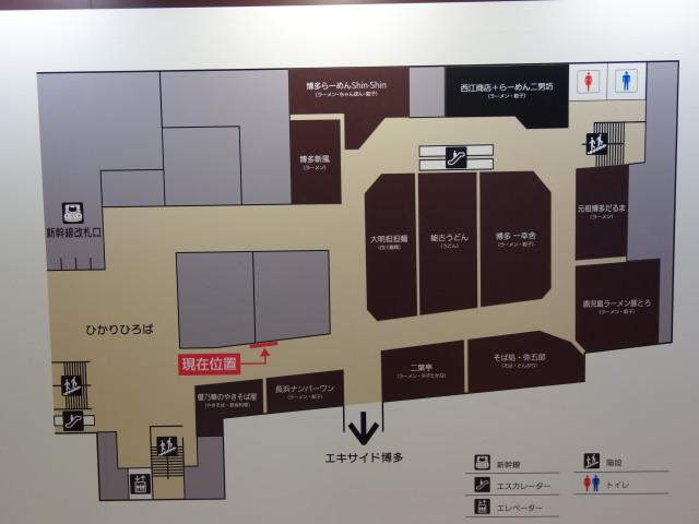 博多めん街道変更3