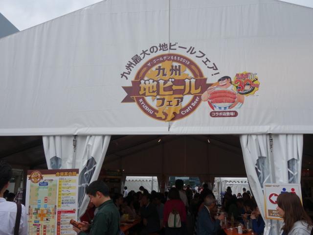九州地ビールフェアの様子5