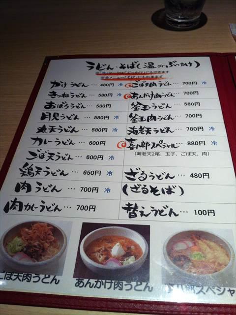 うどんや喜八郎2