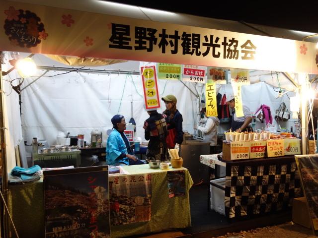 福岡城さくらまつり2015(夜桜)屋台17