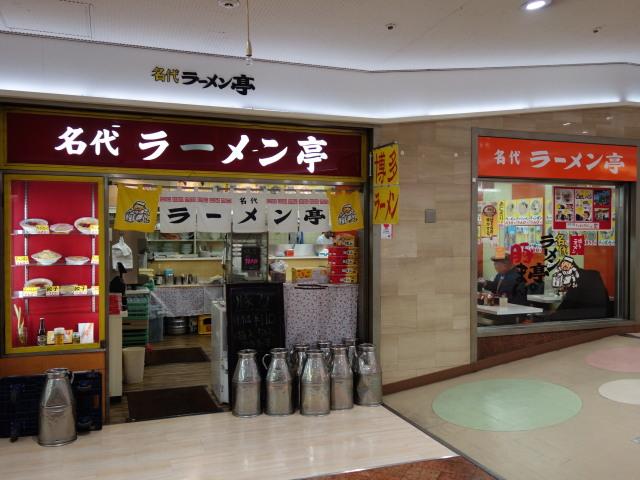 名代ラーメン亭 博多駅地下街店1