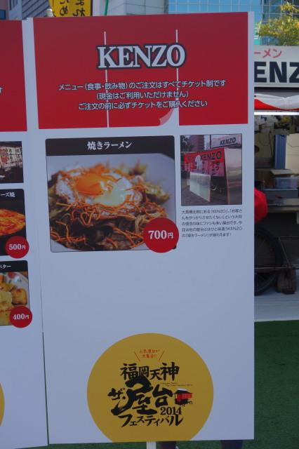 福岡天神ザ・屋台フェスティバル2014-11