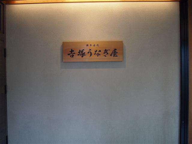 吉塚うなぎ屋5