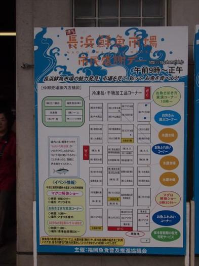 福岡市長浜鮮魚市場「市民感謝デー」291311-2