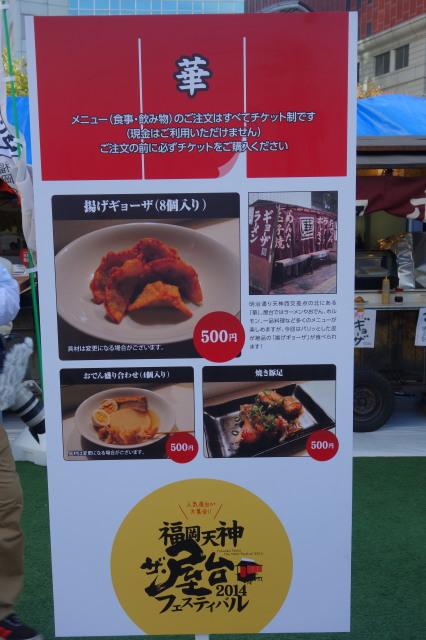 福岡天神ザ・屋台フェスティバル2014-23