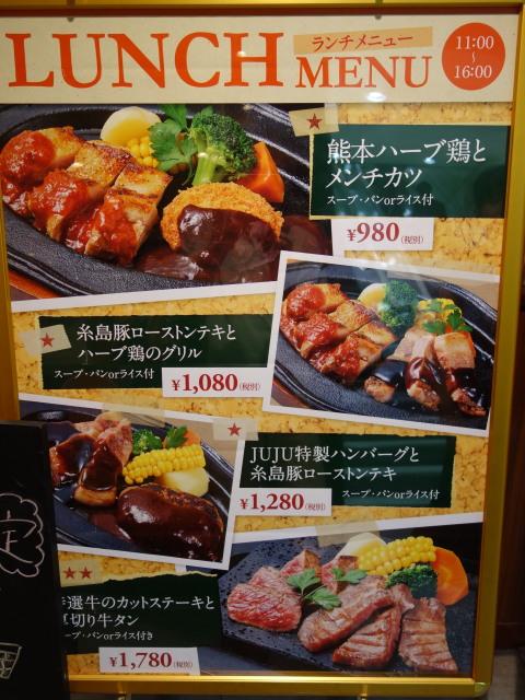 Juju 福岡パルコ店の様子5