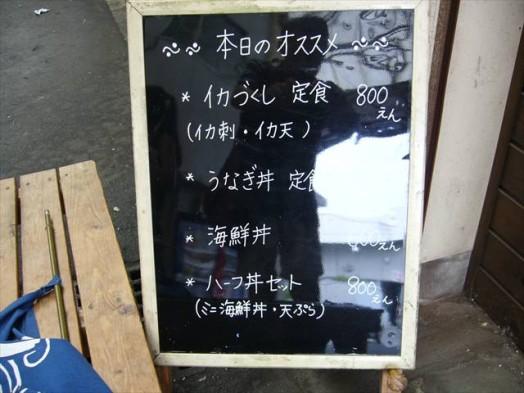 市場食堂 博多 魚がし(その1)3