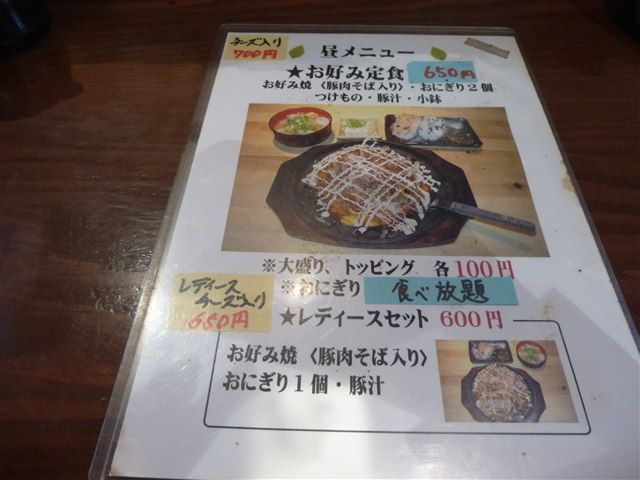 広島風 お好み焼 青葉7