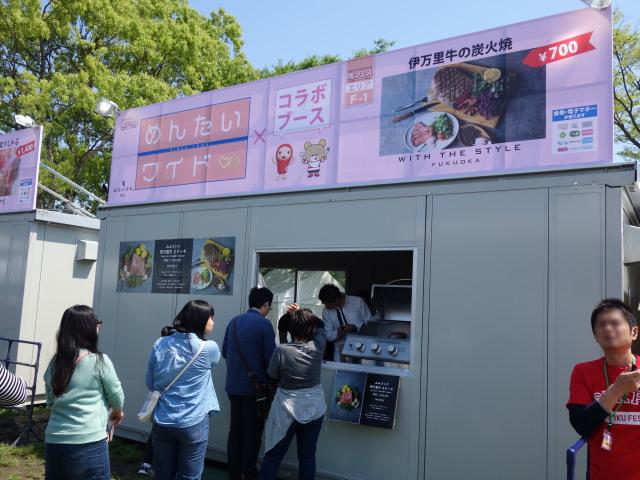 2016年 FUKUOKA 春 肉フェス出店店舗1