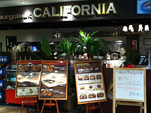⑤Hanburgsteak CALIFORNIA