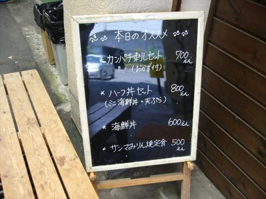 市場食堂 博多 魚がし(その2)2