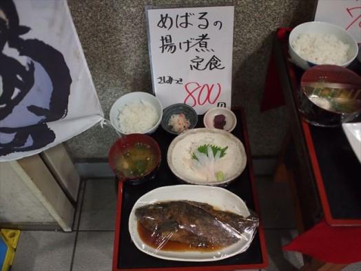 お食事処 福魚食堂3