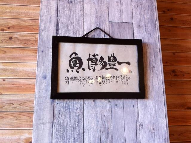 博多豊一 長浜食堂5