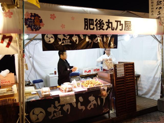 福岡城さくらまつり2015(夜桜)屋台7