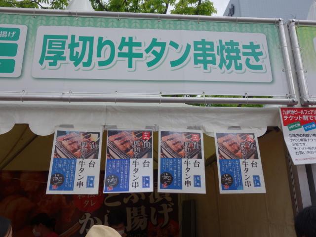 九州地ビールフェアグルメ3