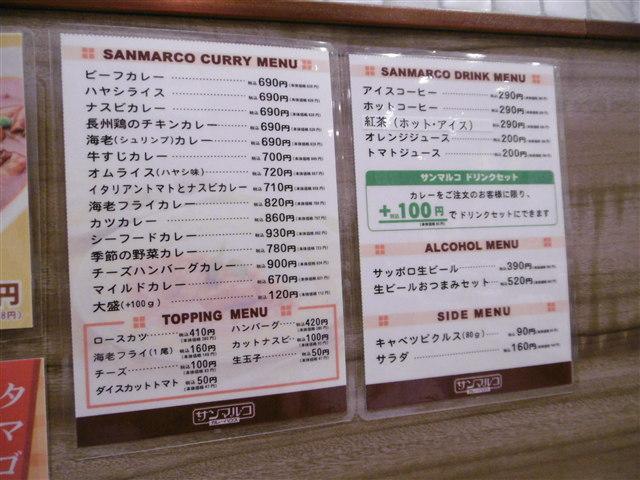 サンマルコ(朝食)4