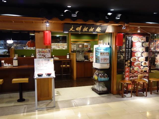 大明担担麺 博多デイトス店1