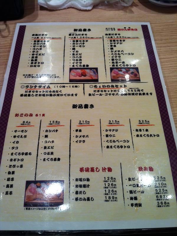 藤けん鮮魚店2