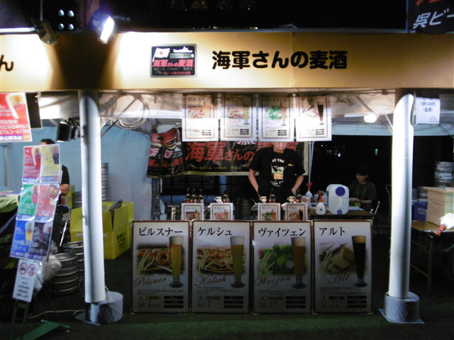 九州ビアフェスティバル2014-16