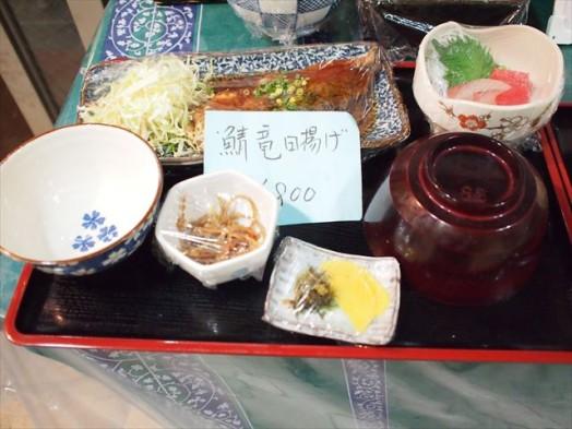 味処 一魚一栄9