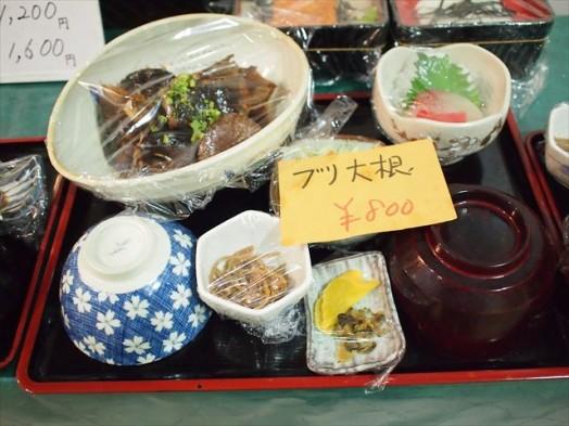 味処 一魚一栄7