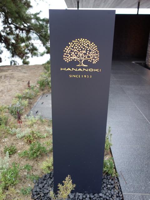 ボートハウス大濠パーク「花の木」2