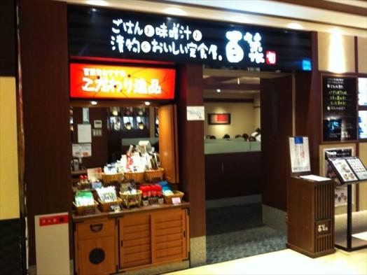 博多1番街⑩定食屋 百菜旬-2