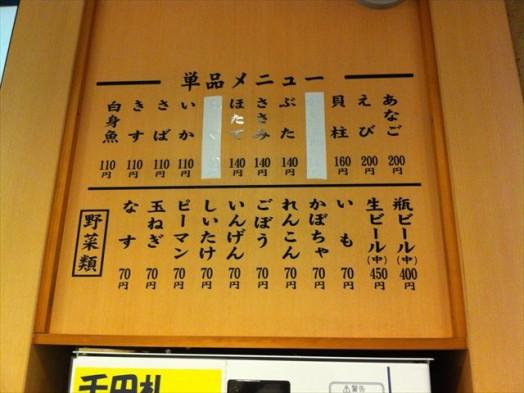 天ぷら ひらお 天神店4
