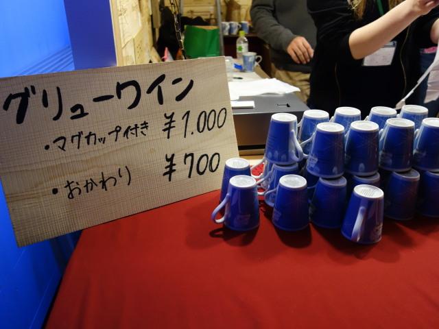 クリスマスマーケット in 光の街・博多-ヒュッテ4