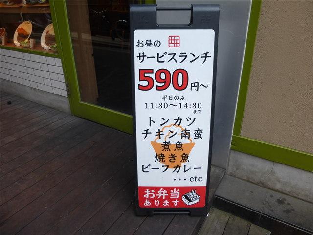天神 わっぱ定食堂3