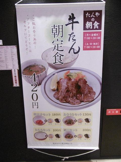 たんや(朝食)3