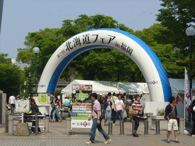 第2回北海道フェアin福岡2