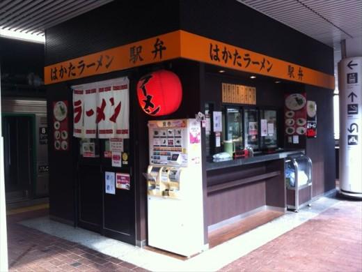 ぷらっとラーメン 博多No.1-1