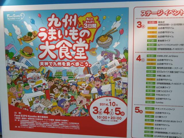 九州うまいもの大食堂4