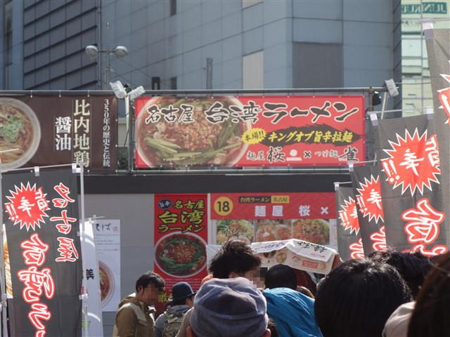 福岡ラーメンショー2014(第二幕)店18