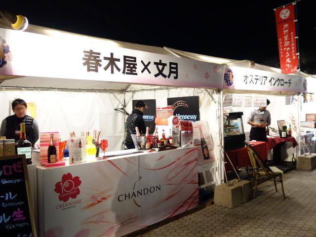 第7回 福岡城さくらまつり夜桜屋台15
