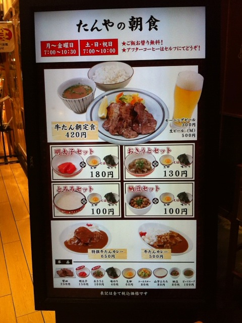 たんや(朝食)4