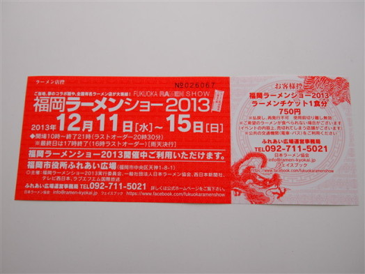 福岡ラーメンショー2013-6