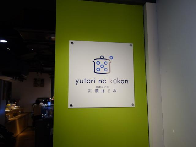 yutori no kukan 様子2